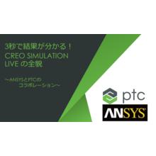 設計/解析ソフト『Creo Simulation Live』 製品画像