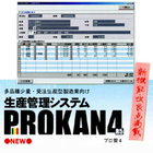 多品種少量・受注生産型生産管理システム「PROKAN4」 製品画像
