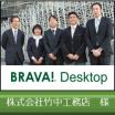 『Brava』導入事例≪株式会社竹中工務店 様≫ 製品画像