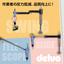 【デルボ用アクセサリ】トルクリアクションアーム 製品画像