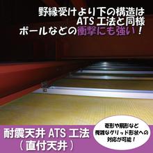 耐震天井「耐震天井ATS工法(直付)」 製品画像