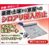 防蟻・防湿・防水シート『オプティEXシート』※サンプル無料進呈 製品画像