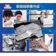『取扱説明書作成サービス』 製品画像