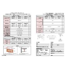 パイロンバリアーチェックシート(2019.11.25現在) 製品画像