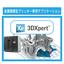 金属プリンター設計用CAD 3DXpert 製品画像