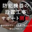 防犯カメラ・レコーダの設置工事/設定サポート 製品画像