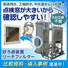 活性炭の交換頻度を低減!活性炭吸着装置 『リーチフィルター』 製品画像