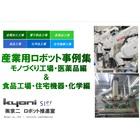 産業用ロボット事例集(モノづくり工場編&食品・化学工場編) 製品画像