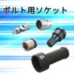 ボルト用ソケット/レンタル 製品画像