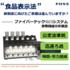 食物繊維分析装置『ファイバーテック1023システム』 製品画像