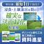土壌コーティング工法『ポリソイル緑化工』 製品画像