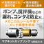 動力伝達×シール マグネットカップリング『MINEX-S』 製品画像