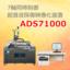 7軸同時制御 超音波探傷映像化装置『ADS 71000』 製品画像