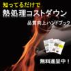 『熱処理コストダウン&品質向上ハンドブック 最新版』※無料進呈 製品画像