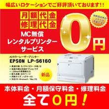 MC無償レンタルプリンター【コスト削減】 製品画像