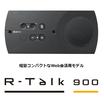 携帯型会議用マイクスピーカー R-Talk900 製品画像