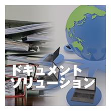 ドキュメントソリューション 製品画像