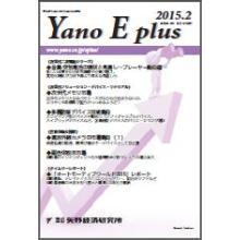「Yano E plus」2015年2月号~金属-空気電池他 製品画像