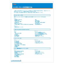 【資料】エンクロージャーの材質選定方法 製品画像