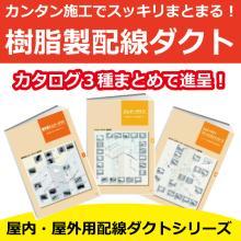 【カタログ3点プレゼント】『エムケーダクト』シリーズ 製品画像