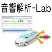 音響解析-Lab -FFT・オクターブ・次数比等の解析が可能- 製品画像