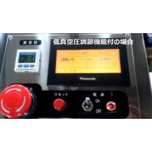 真空・脱気シーラー 低真空圧調節機能事例 製品画像
