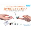指先に乗る超小型ポンプ マイクロポンプ 製品画像