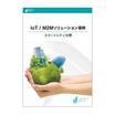 【IoT/M2Mソリューション事例】スマートシティ分野 製品画像