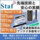 IoT・M2M向け『無線通信用アンテナ』 製品画像