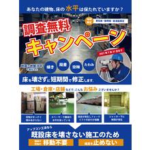 工場・倉庫・店舗向け「調査無料キャンペーン」実施中! 製品画像
