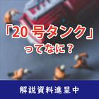【解説資料】20号タンクってなに? 製品画像