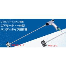 【C-Mix】エアモータ・一体型ハンディタイプ撹拌機 製品画像