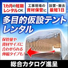 【BCP対策】在庫の一時保管場所に『レンタルテント』が有効! 製品画像