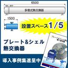 -200~550℃の過酷な条件で使える省エネ・コンパクト熱交換器 製品画像