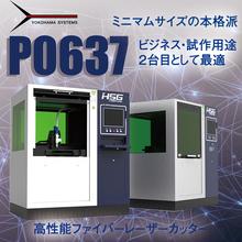 ファイバーレーザー金属切断機『P0637』 製品画像