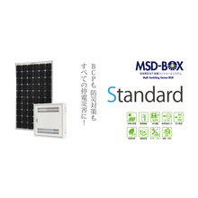 給電コントロールシステム『MSD-BOX スタンダードシリーズ』 製品画像