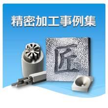 ワイヤー放電加工・細穴放電で加工した【精密加工事例集】を進呈中! 製品画像