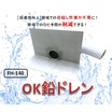 【新】OK鉛ドレンヨコ引き用(フレキシブルホース付)FH-140 製品画像