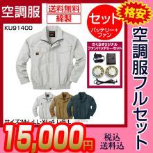 サンエス空調風神服『長袖ワークブルゾン KU91400 SOB 製品画像