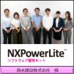 『NXPソフトウェア開発キット』導入事例≪清水建設株式会社 様≫ 製品画像