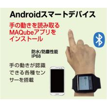 腕の動きだけで触れずに操作 MAQube 製品画像