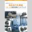 技術資料『食品省力化機械VA・VE設計技術ハンドブック』 製品画像