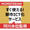 【都市ICT化】ダム・河川水位監視システム(水位計) 製品画像