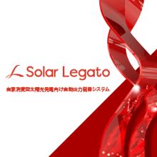 Solar Legato  製品画像