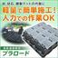 簡易仮設道路資材 プラロード工法【砕石重量1/34で簡単施工!】 製品画像