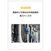 【事例紹介】高温ボイラ排水の中和処理を省スペースで 製品画像