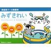 ご家庭用プール除菌剤 みずきれい 製品画像