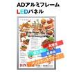 LEDパネル 『ADアルミフレーム 4000Lux』集客効果UP 製品画像