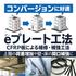 RC梁、RCスラブ、S梁の曲げ補強工法「eプレート工法」 製品画像