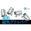 OnRobot製電動磁気グリッパー『MG10』 製品画像